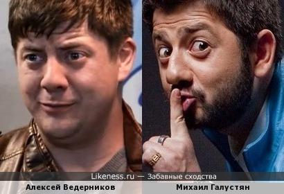 Алексей Ведерников и Михаил Галустян
