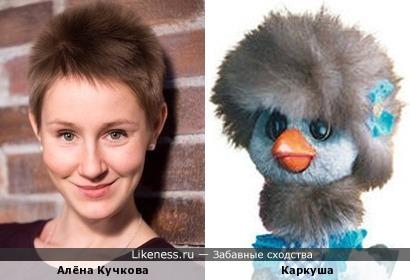 Актриса Алёна Кучкова и Каркуша