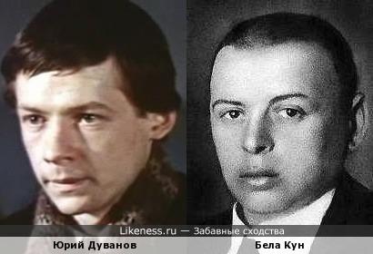 Актёр Юрий Дуванов и революционер Бела Кун