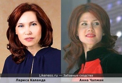 Олигархиня Лариса Каланда и разведчица Анна Чапман