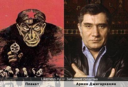 Комиссар на пропагандистском плакате списан с Джигарханяна? =0