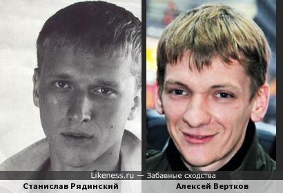 Станислав Рядинский и Алексей Вертков