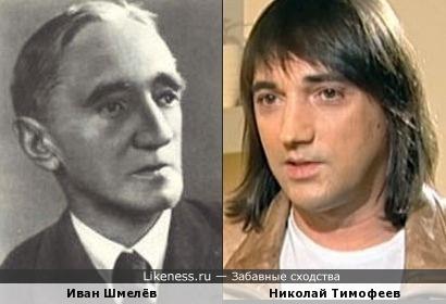 Иван Шмелёв и Николай Тимофеев