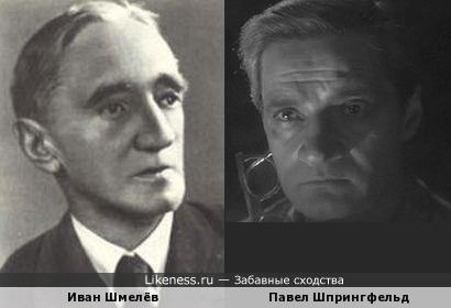 Иван Шмелёв и Павел Шпрингфельд