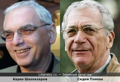 Карен Шахназаров и Сидни Поллак