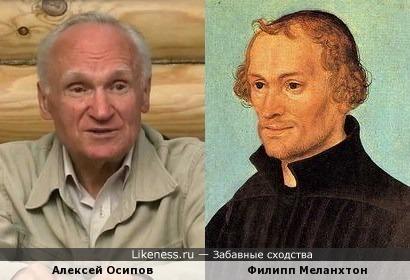 Профессор Осипов и Филипп Меланхтон