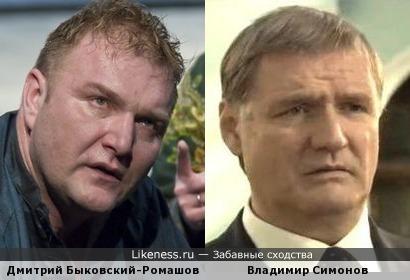 Дмитрий Быковский-Ромашов и Владимир Симонов