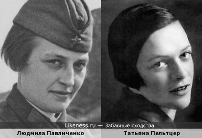 Людмила Павличенко и Татьяна Пельтцер