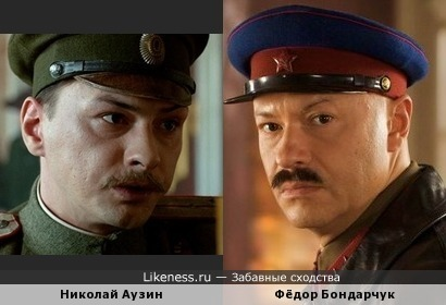 Николай Аузин и Фёдор Бондарчук