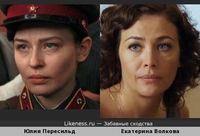 Юлия Пересильд и Екатерина Волкова
