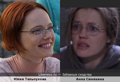 Юлия Тельпухова и Анна Синякина