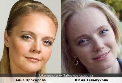 Анна Прохорова и Юлия Тельпухова