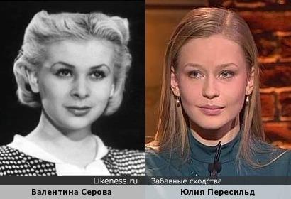 Валентина Серова и Юлия Пересильд