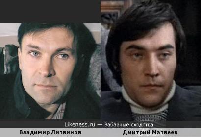 Владимир Литвинов и Дмитрий Матвеев