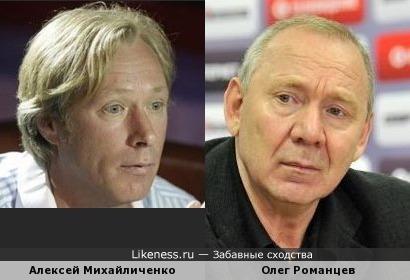 Алексей Михайличенко и Олег Романцев