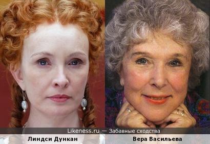 Линдси Дункан и Вера Васильева