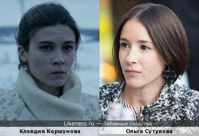 Клавдия Коршунова и Ольга Сутулова
