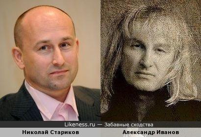 Николай Стариков и Александр Иванов