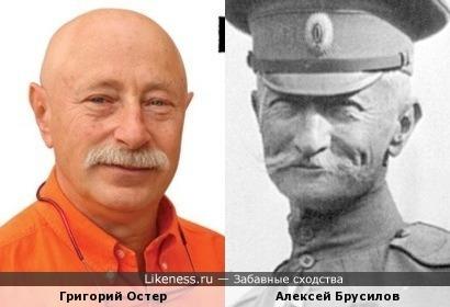 Григорий Остер и Алексей Брусилов