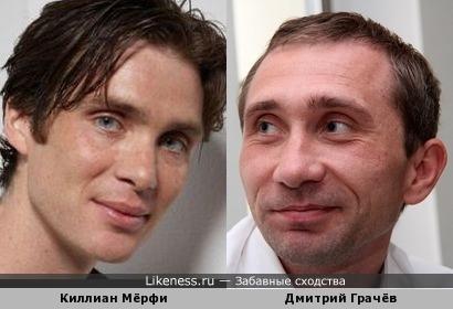 Киллиан Мёрфи и Дмитрий Грачёв