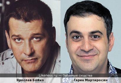 Ярослав Бойко и Гарик Мартиросян
