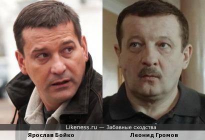 Ярослав Бойко и Леонид Громов