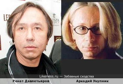 Ренат Давлетьяров и Аркадий Укупник