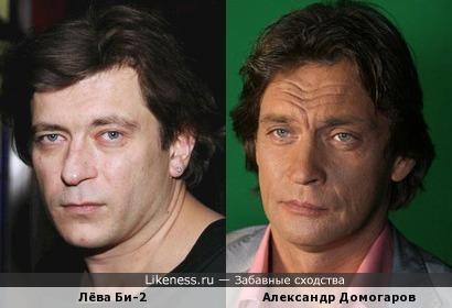 Лёва Би-2 и Александр Домогаров