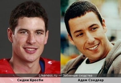 Хоккеист Сидни Кросби и актёр Адам Сэндлер
