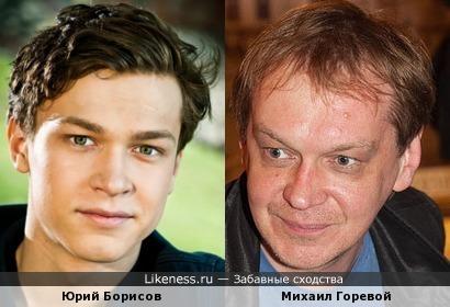 Юрий Борисов и Михаил Горевой