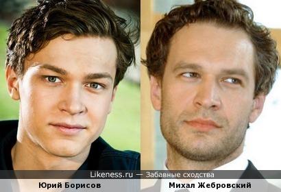 Юрий Борисов и Михал Жебровский