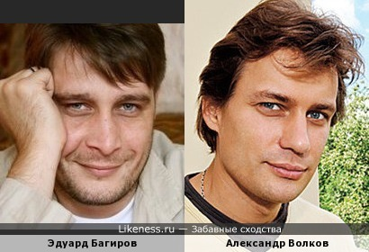 Эдуард Багиров и Александр Волков