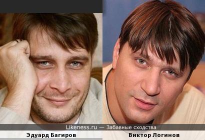 Эдуард Багиров и Виктор Логинов