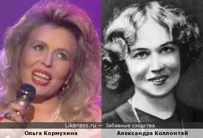 Ольга Кормухина и Александра Коллонтай