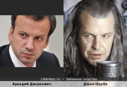 Аркадий Дворкович и Джон Ноубл