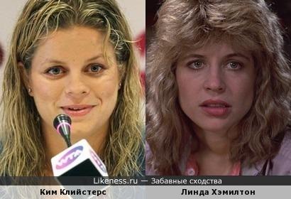 Ким Клийстерс и Линда Хэмилтон