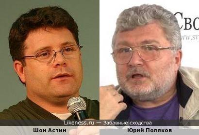 Шон Астин и Юрий Поляков