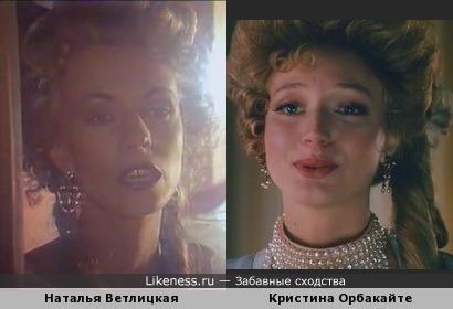 Кристина Орбакайте и Наталья Ветлицкая
