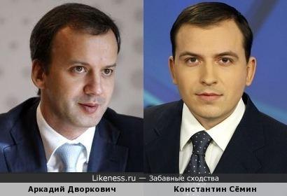 Аркадий Дворкович и Константин Сёмин