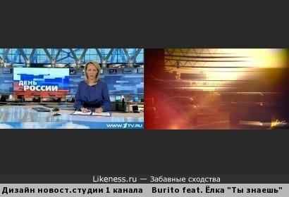 """Дизайн новостной студии Первого канала напоминает кадр из клипа """"Ты знаешь"""