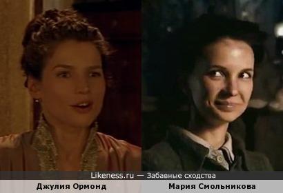 Джулия Ормонд и Мария Смольникова