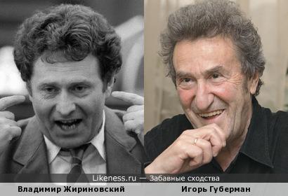 Владимир Жириновский и Игорь Губерман