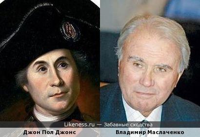 Джон Пол Джонс и Владимир Маслаченко