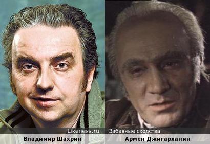 Владимир Шахрин и Армен Джигарханян