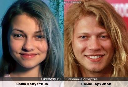 Звезда Ютуба Саша Капустина и Роман Архипов
