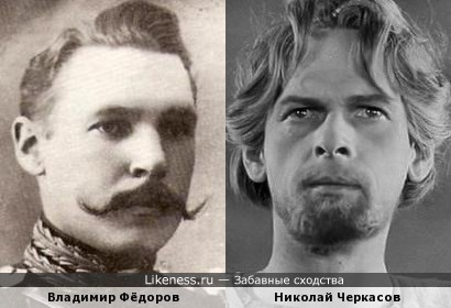 Конструктор оружия Владимир Фёдоров и актёр Николай Черкасов