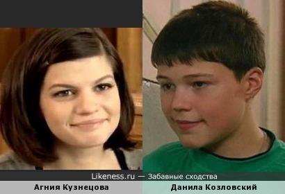 Данила Козловского в отрочестве напоминал Агнию Кузнецову
