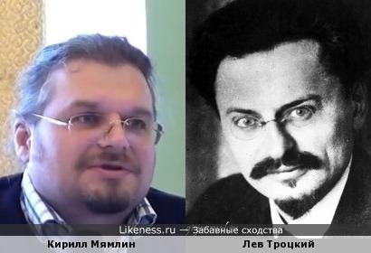 Публицист Кирилл Мямлин напомнил Троцкого