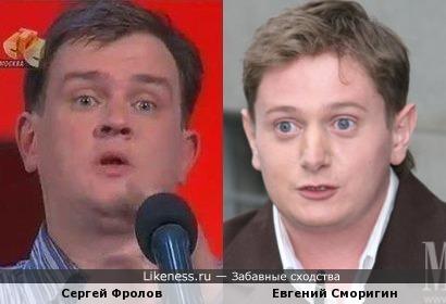 Сергей Фролов напомнил Евгения Сморигина