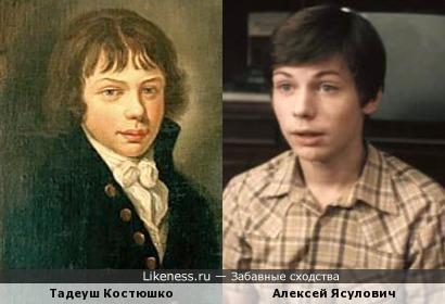Тадеуш Костюшко и Алексей Ясулович
